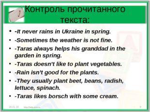 Контроль прочитанного текста: -It never rains in Ukraine in spring. -Sometime
