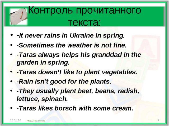 Контроль прочитанного текста: -It never rains in Ukraine in spring. -Sometime...