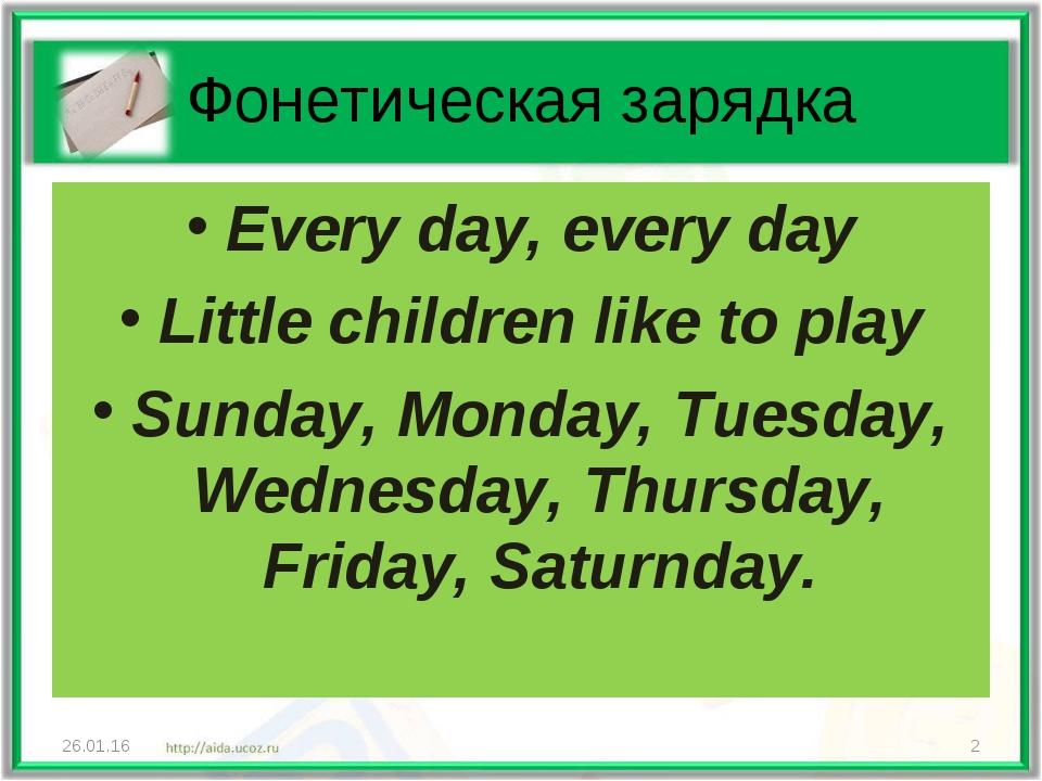 Фонетическая зарядка Every day, every day Little children like to play Sunday...