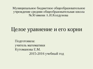 Целое уравнение и его корни Подготовила: учитель математики Кутоманова Е.М. 2