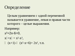 Определение Целым уравнением с одной переменной называется уравнение, левая