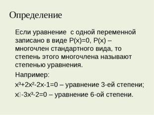Определение Если уравнение с одной переменной записано в виде Р(х)=0, Р(х) –