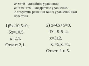 ах+в=0 – линейное уравнение; ах²+вх+с=0 – квадратное уравнение. Алгоритмы