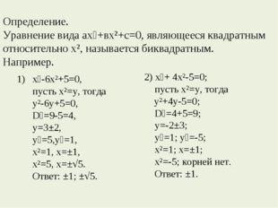 Определение. Уравнение вида ах⁴+вх²+с=0, являющееся квадратным относительно х