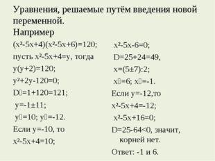 Уравнения, решаемые путём введения новой переменной. Например (х²-5х+4)(х²-5х