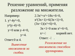 Решение уравнений, применяя разложение на множители. Например: 1. у³-4у²=0,