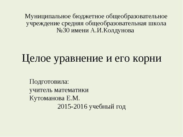 Целое уравнение и его корни Подготовила: учитель математики Кутоманова Е.М. 2...