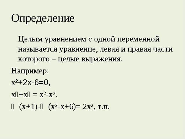 Определение Целым уравнением с одной переменной называется уравнение, левая...