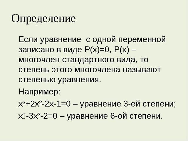 Определение Если уравнение с одной переменной записано в виде Р(х)=0, Р(х) –...