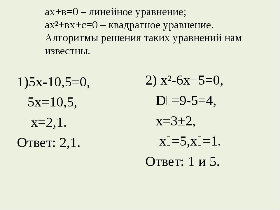 ах+в=0 – линейное уравнение; ах²+вх+с=0 – квадратное уравнение. Алгоритмы...