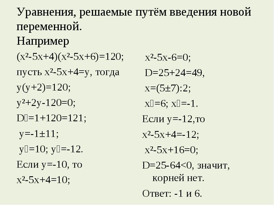 Уравнения, решаемые путём введения новой переменной. Например (х²-5х+4)(х²-5х...