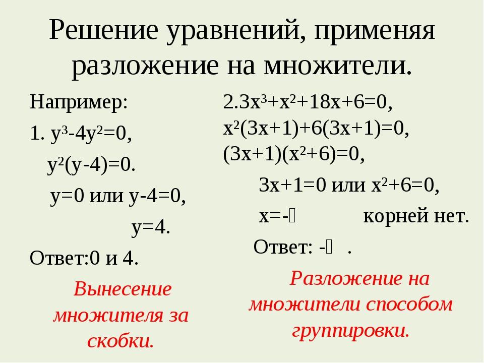 Решение уравнений, применяя разложение на множители. Например: 1. у³-4у²=0,...