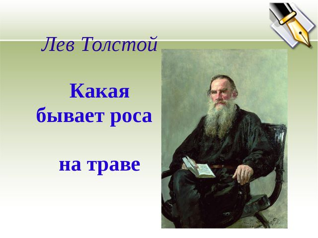 Лев Толстой Какая бывает роса на траве