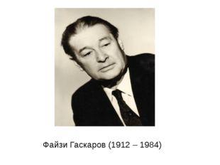Файзи Гаскаров (1912 – 1984)