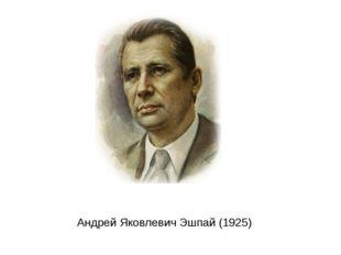 Андрей Яковлевич Эшпай (1925)