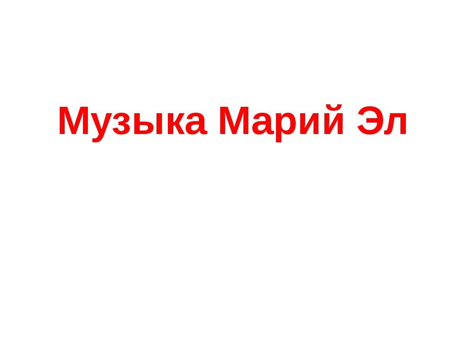 Музыка Марий Эл