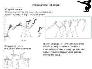 Основная часть (22-25 мин) 1.Опорный прыжок: 1) прыжок, согнув ноги, через г/