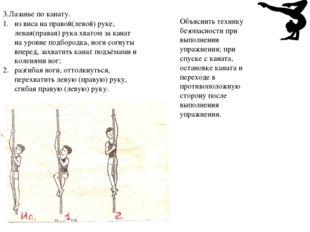 3.Лазанье по канату. из виса на правой(левой) руке, левая(правая) рука хватом