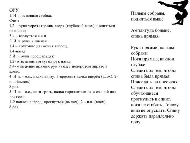 ОРУ 1. И.п. основная стойка. Счет: 1,2 – руки через стороны вверх (глубокий в...