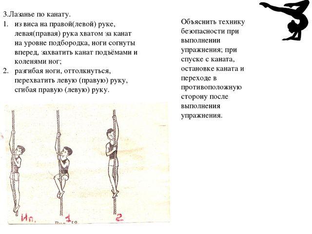 3.Лазанье по канату. из виса на правой(левой) руке, левая(правая) рука хватом...