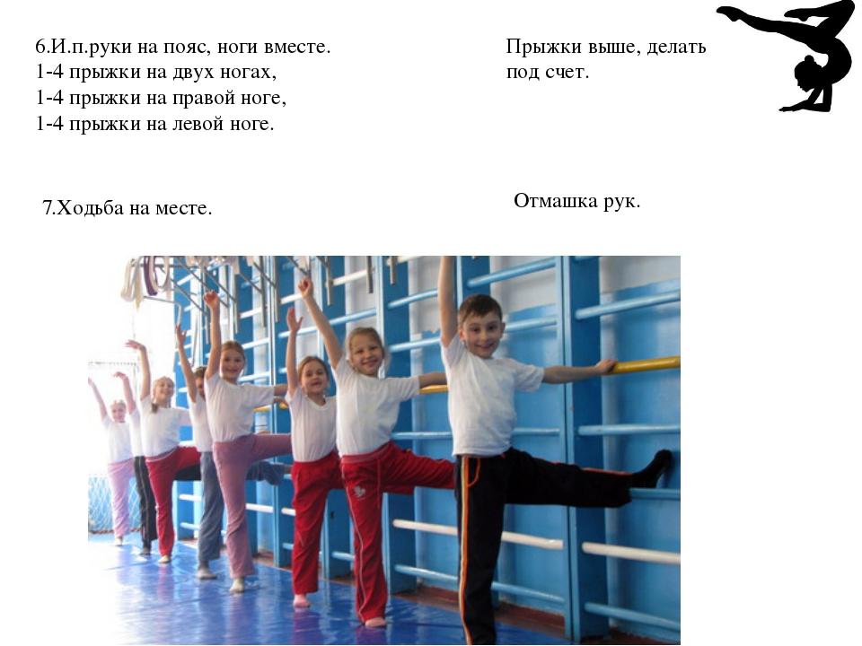 6.И.п.руки на пояс, ноги вместе. 1-4 прыжки на двух ногах, 1-4 прыжки на прав...
