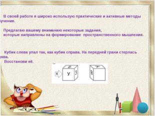В своей работе я широко использую практические и активные методы обучения. Пр