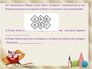 Кот Матроскин и Шарик учили азбуку. Квадраты с написанными на них буквами нак