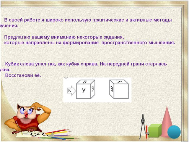 В своей работе я широко использую практические и активные методы обучения. Пр...