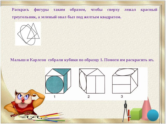 Малыш и Карлсон собрали кубики по образцу 1. Помоги им раскрасить их. Раскрас...