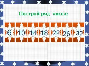 6 10 14 18 22 26 30 Построй ряд чисел:
