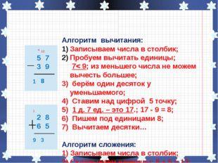 Н Алгоритм вычитания: Записываем числа в столбик; Пробуем вычитать единицы;