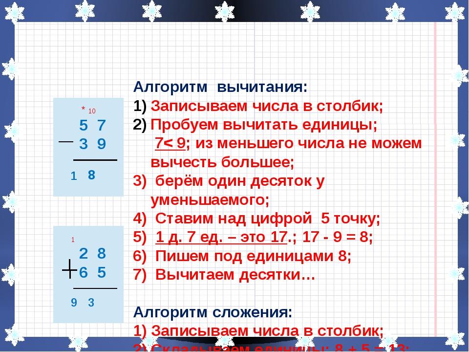 Н Алгоритм вычитания: Записываем числа в столбик; Пробуем вычитать единицы;...