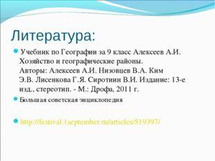 Литература: Учебник по Географии за 9 класс Алексеев А.И. Хозяйство и географ