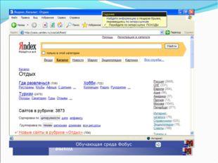 WWW, Web, Всемирная паутина Web- страницы браузер - Internet Explorer гиперсс