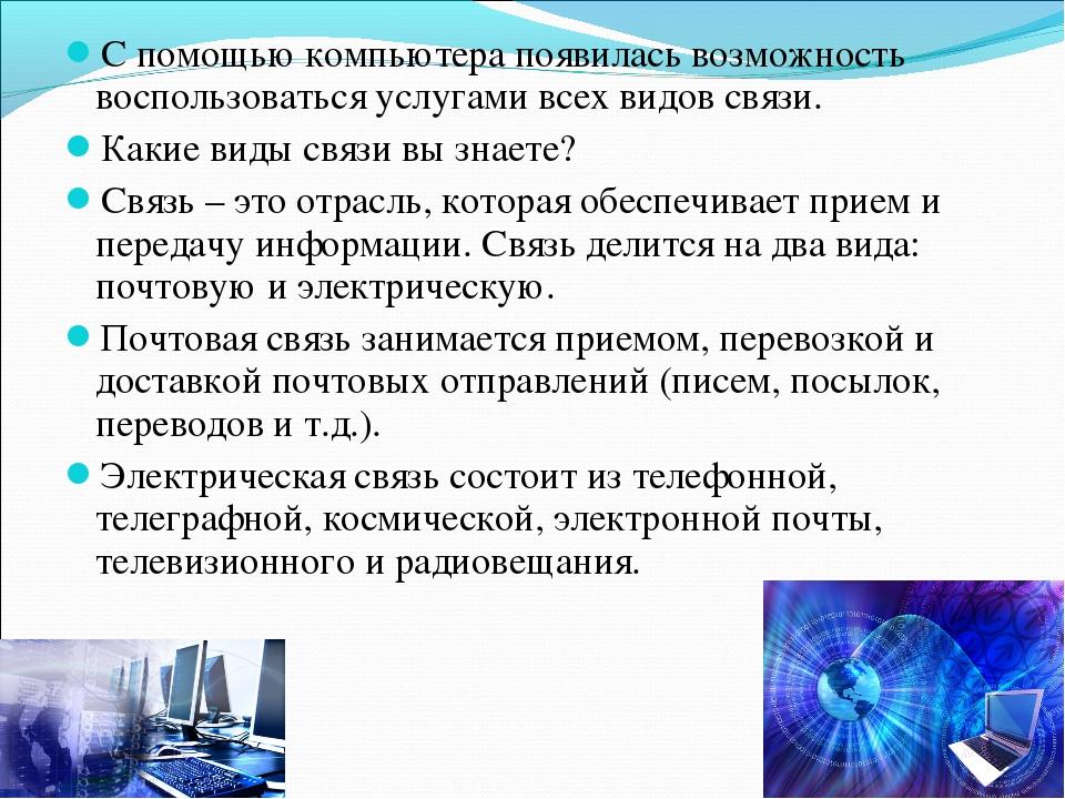 С помощью компьютера появилась возможность воспользоваться услугами всех видо...