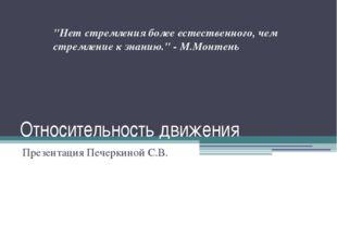 """Относительность движения Презентация Печеркиной С.В. """"Нет стремления более ес"""