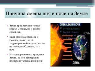 Причина смены дня и ночи на Земле Земля вращается не только вокруг Солнца, но