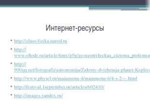 Интернет-ресурсы http://class-fizika.narod.ru http://www.o8ode.ru/article/tim