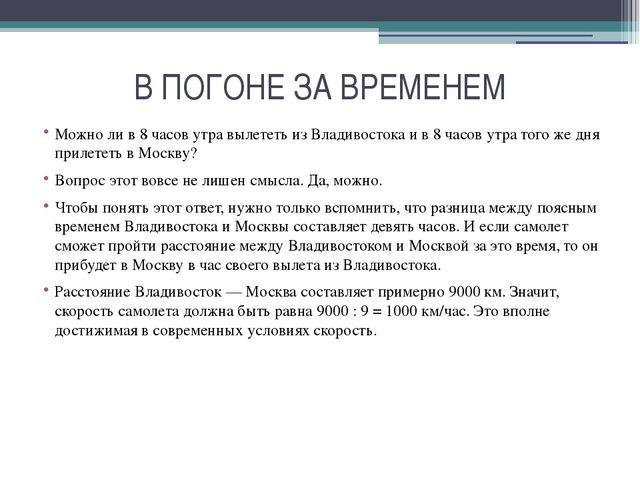 В ПОГОНЕ ЗА ВРЕМЕНЕМ Можно ли в 8 часов утра вылететь из Владивостока и в 8 ч...