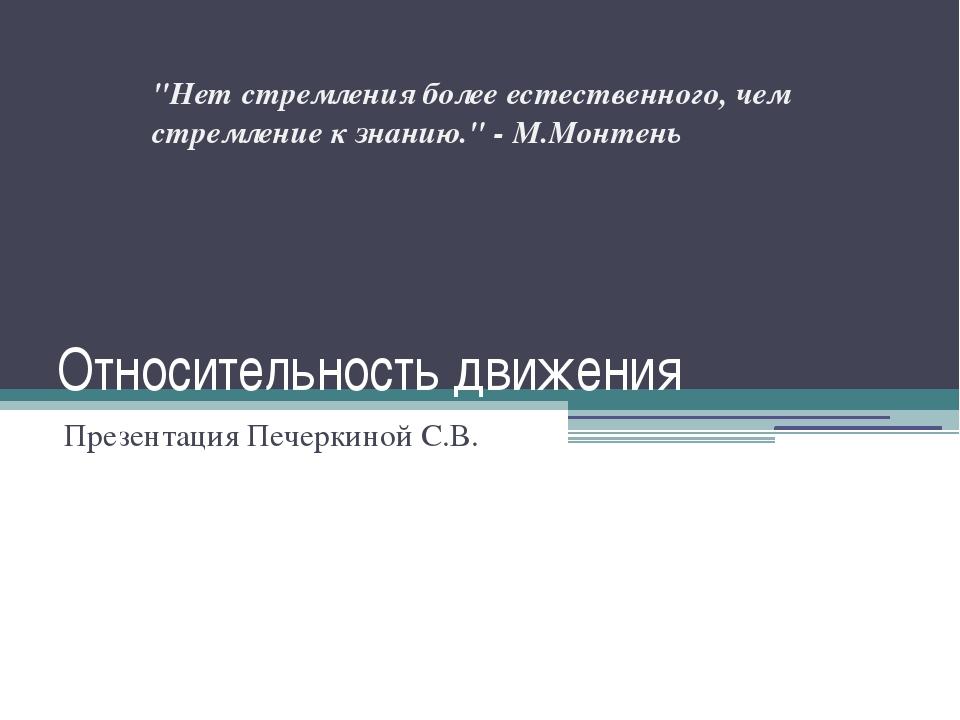 """Относительность движения Презентация Печеркиной С.В. """"Нет стремления более ес..."""