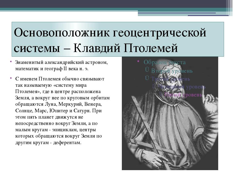 Основоположник геоцентрической системы – Клавдий Птолемей Знаменитый алексан...