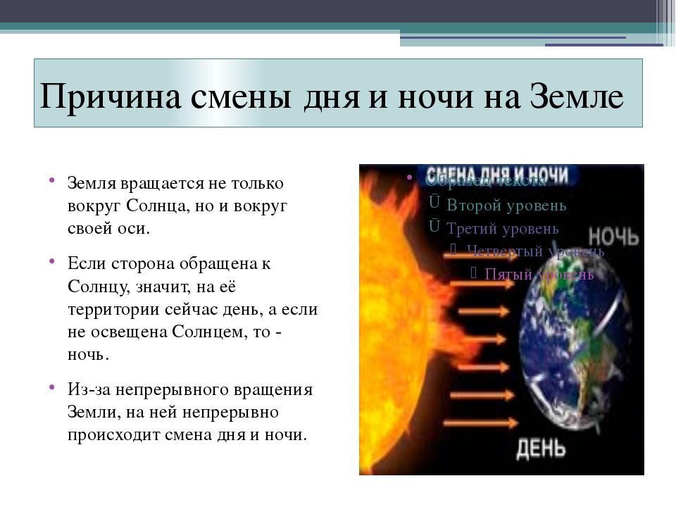 Причина смены дня и ночи на Земле Земля вращается не только вокруг Солнца, но...