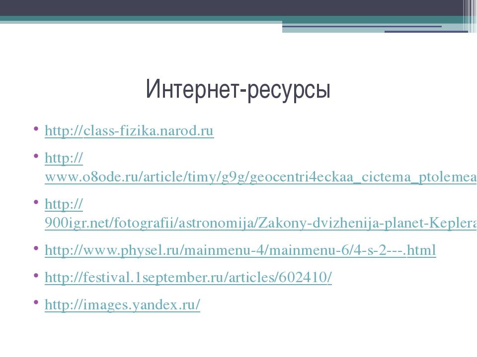 Интернет-ресурсы http://class-fizika.narod.ru http://www.o8ode.ru/article/tim...