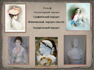 Графический портрет Акварельный портрет Живописный портрет (масло) Рельеф Ску