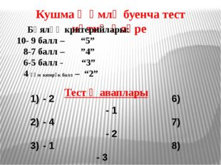 """Кушма җөмлә буенча тест нәтиҗәләре Бәяләү критерийлары: 10- 9 балл – """"5"""" 8-7"""