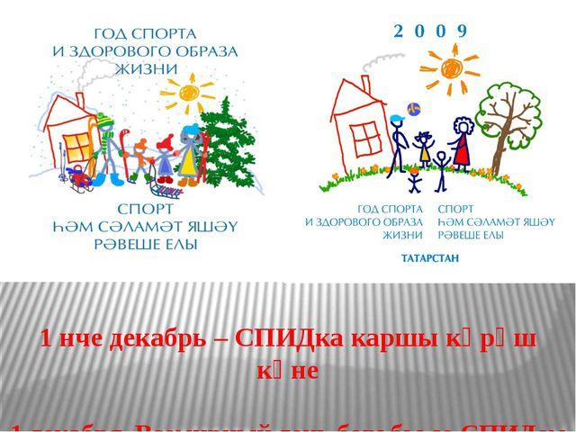 1 нче декабрь – СПИДка каршы көрәш көне 1 декабря Всемирный день борьбы со С...