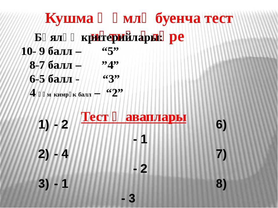 """Кушма җөмлә буенча тест нәтиҗәләре Бәяләү критерийлары: 10- 9 балл – """"5"""" 8-7..."""