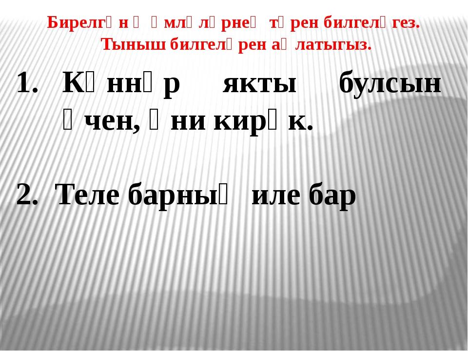 Парлы Сузлэр Белэн Мэкальлэр