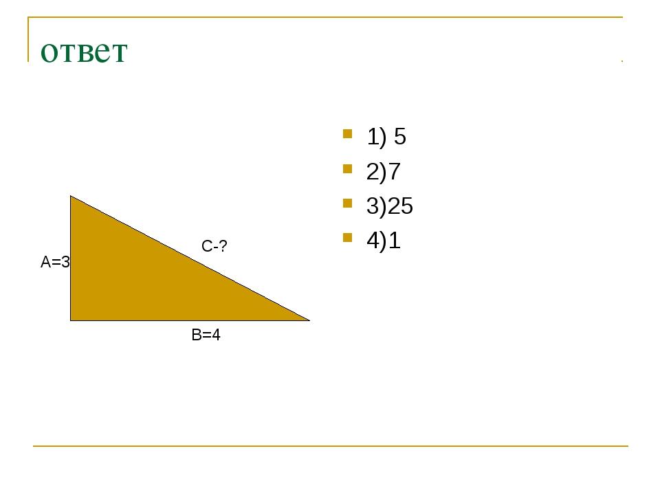 ответ 1) 5 2)7 3)25 4)1 В=4 А=3 С-?