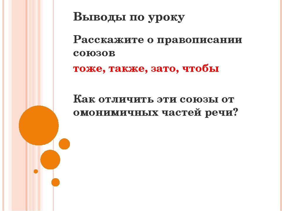 Выводы по уроку Расскажите о правописании союзов тоже, также, зато, чтобы Как...
